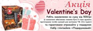 Акція до Дня всіх закоханих!
