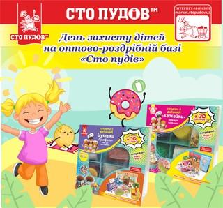"""День захисту дітей на оптово-роздрібній базі """"Сто пудів"""""""